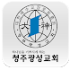 청주광성교회 by igkorea
