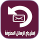 إسترجاع الرسائل المحذوفة by Arabic Services
