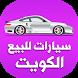 سيارات للبيع في الكويت by Dream Mobile Solutions
