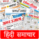 Hindi News Indian Newspaper by News Marathon Ltd