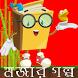 বাংলা মজার গল্প ও ধাঁধা বাংলা by Tayra Apps Studio