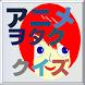 アニヲタクイズ(僕らはみんな河合荘編) by GOMI Hiroshi