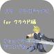 【2017年最新】FF7リメイク クラウドのクイズアプリ by 葵アプリ
