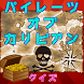 クイズ パイレーツ・オブ・カリビアン,映画,海賊 by useful.com