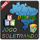 Soletrando by Couldsys Software & Mobile