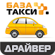 "Драйвер БАЗА ТАКСИ by Taxi Development Center ""BAZATAXI"""