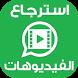 استرجاع فيديوهات الواتس ابjoke by Mingo Nos
