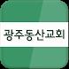 광주동산교회 by 애니라인(주)