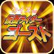 ヒーロークイズ for 仮面ライダーゴースト by Pucchi