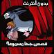 قصص جحا مسموعة by Media Store Apps