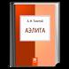 "The book ""Aelita"""