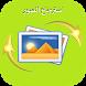 استرجاع الصور بسرعة by Developpeur Mohamed BG