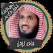 قرأن كامل ماجد الزامل بدون نت by apps islamic 2017
