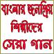 বাংলার জনপ্রিয় শিল্পীদের সেরা গান by Bontrims Apps Ltd.