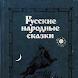 Народные сказки для детей by Books for All