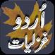 Urdu Ghazal by 2AIMITSOLUTIONS