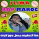 اغاني حليوة بدون نت 2018 - 7liwa Rap Maroc by Sabitzer app