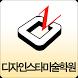 디자인스타미술학원 by CheckZone.co.kr