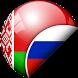 Belarussian-Russian Translator by HBS Apps