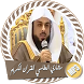 خالد الجليل بدون انترنت جودة عالية by devquran