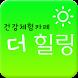 건강체험카페,더힐링,건강정보 by 린치핀 [ Linchpin]