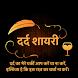 Hindi Dard Shayari - दर्द भरी पेनफुल शायरी 2018 by makecomapp