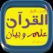 القرآن علم وبيان الجزء الأول by SonaApp