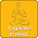 Yogasana in Hindi | Yogasana
