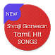 Sivaji Ganesan Tamil Hit Songs