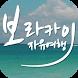 힐링보라카이 - 보라카이 자유여행 길잡이 by healingbora