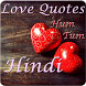 Love Quotes 2017 images and message by Art Insider Dev