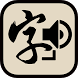Link of Learn - Chinese 2 by Cheerplay Entertainment Co.,Ltd.