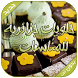 وصفات حلويات جزائرية لل أعياد by FirstKlass Dev