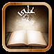 سخنان امام علی (نهج البلاغه) by bita salehi