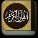 Abdulaziz Az-Zahrani Quran by Quran Apps