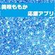 美咲ももかちゃん 応援アプリ by AoiProject!