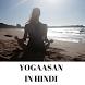 योगासन हिंदी में- योग के प्रकार और फायदे by SOFTEC LLP
