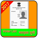 Voter List 2017 Latest Update by Exalt lab