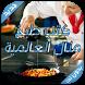 وصفات طبخ منال العالم سهلة by FirstKlass Dev