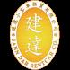 建達租車-機場接送-台灣自由行-旅遊顧問 by Fans-Line.com