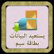 استرداد بيانات بطاقة SIMدليل by DHMobiApp