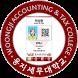 웅지세무대학교 모바일 ID by lotecs