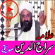 Molana Siraj Din Siddiqui New by Fish Eyes