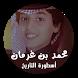 شيلة أسطورة التاريخ - جديد محمد بن غرمان by topapplications