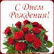 Поздравления с Днем Рождения by apps.tomsk