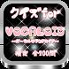 クイズfor『VOCALOID』~ボーカル・アンドロイド~ by FINE GATE