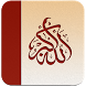AsmaUlHusna 99 Names of ALLAH by NI Gaming Studioz