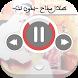 طلال مداح بدون نت by Best Audios