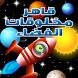 قاهر مخلوقات الفضاء by Daron Paul Inc