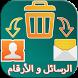 إسترجاع الرسائل والأرقام المحذوفة by New apps 2k18